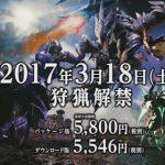 MHXX(ダブルクロス)3月18日狩猟解禁!G級、新狩技、スタイルなど