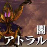 【MHXX】アトラル・カ(ネセト)のソロ攻略|肉質、弱点、立ち回り方を書いた!