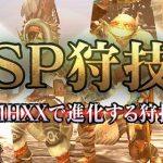 【MHXX】SP狩技とは何か?ギルド、エリアル、ブシドースタイルが強い?